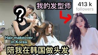 Hair makeover in Korea's famous hair salon! - Singaporean in Korea Vlog