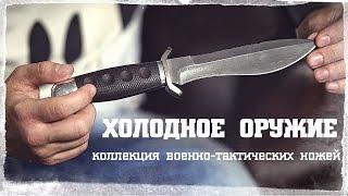 Холодное оружие • военно-тактические ножи