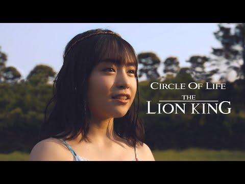 【女性が歌う】Circle Of Life/サークル・オブ・ライフ 「ライオン・キング」(Covered by コバソロ & えみい(テーマパークガール))