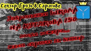 КУТЯКОВА 150 ЗАБРОШЕННАЯ ШКОЛА (СЕКТОР ГРЯЗЬ В САРАТОВЕ #2)