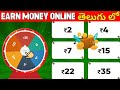 Money earning games in telugu | playing games earn money | money earning apps in telugu