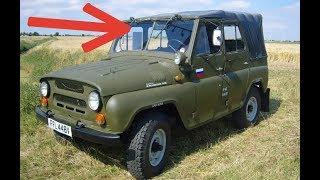 ВОТ ПОЧЕМУ на УАЗ-469 был только БРЕЗЕНТОВЫЙ ВЕРХ