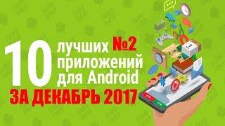 ТОП 10 ПРИЛОЖЕНИЯ ЗА ДЕКАБРЬ 2017 №2