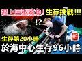 【生存挑戰!!】🚨持續於海中心生存96小時!成功釣到超巨型鯊魚!男友興奮瘋掉🔪!- 大海生存計劃 EP.2🔥