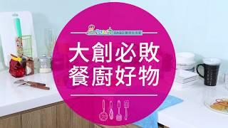 【廚房特輯】大創必敗餐廚好物   DAISO聰明生活家