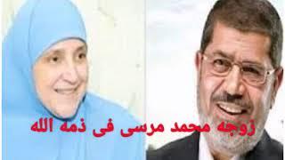 عاجل ..وفاة نجلاء محمود زوجة الرئيس المعزول محمد مرسى