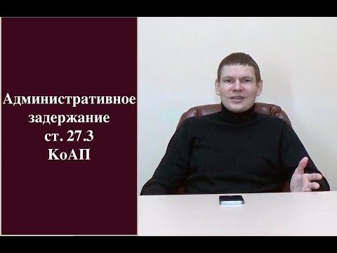 Административное задержание ст. 27.3 КоАП РФ