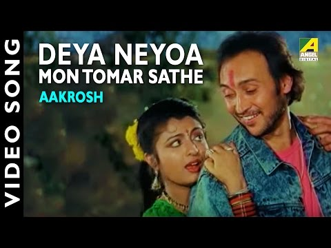 Deya neyoa mon tomar sathe Bengali Romantic Movie Aakrosh in Bengali Movie Song