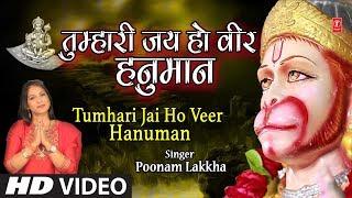 Mangalwar  Special Bhajan I Tumhari Jai Ho Veer Hanuman I Hanuman Bhajan I POONAM LAKKHA