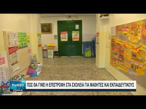 Με πιστοποιητικό εμβολιασμού ή βεβαίωση νόσησης μαθητές και εκπαιδευτικοί | 04/09/2021 | ΕΡΤ