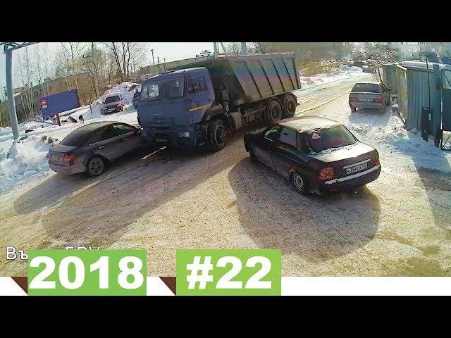 Новые записи с видеорегистратора ДТП и Аварий #22 (08.03.2018)