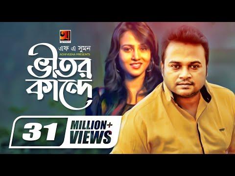 Vitor Kande | ভীতর কান্দে | F A Sumon | Shokhi Re | Bangla New Song | Official Music Video 2017
