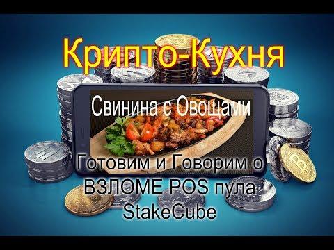 Крипто-Кухня. Свинина с Овощами.Готовим и Говорим о ВЗЛОМЕ POS пула StakeCube