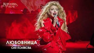 Оля Полякова – Любовница. Концерт «Королева ночі»