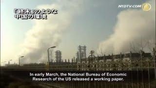 【禁聞】「終末」のような中国の環境