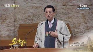오직주님 명성의 워십 김삼환 목사  - 십자가의 능력