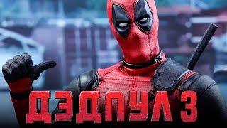 Deadpool 3 уже на экранах!!