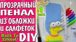 Back to school DIY: ПЕНАЛ своими руками  [МАРДЖ] Simpsons #1