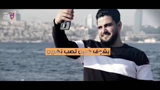 حسين غزال - الدنيا تعبانة | Hussain Ghazal - Al donia Ta3bana | 2020 تحميل MP3