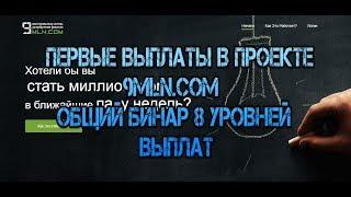Первые Выплаты в проекте 9mln com!