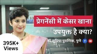 प्रेगनेंसी में केसर का फायदा | Benefits of Saffron During Pregnancy | Diet | Dr Supriya Puranik Pune