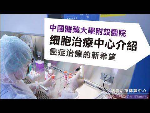 細胞治療中心介紹