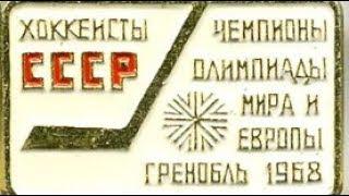 """СССР - Canada 1968-02-17 Grenoble""""68"""