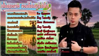 ເພງລາວລວມ  รวมเพลงลาว 2018-laos song 2019