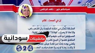 (إن في الصمت... كلام) - عمود الصحفية ناهد قرناص - مانشيتات سودانية