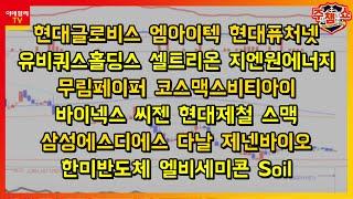 주식 챔피언 쇼 (20201127)