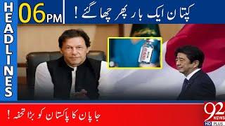 Japan's great gift to Pakistan | Headlines | 06:00 PM | 15 December 2020 | 92NewsHD