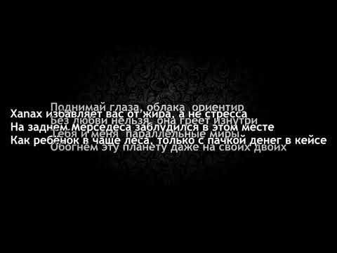 ЖАК ЭНТОНИ - ЛЮЛИ ( LYRICS , ТЕКСТ ПЕСНИ )