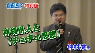 仲村覚氏:沖縄県人と『チュチェ思想』