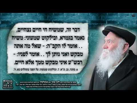 הרב זלמן אבלסקי: מי זה המשיח.