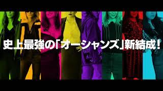 映画『オーシャンズ8』キャラクターPVHD8月10日金公開