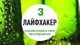 Смотреть онлайн Лайфхак. Как правильно открыть пиво