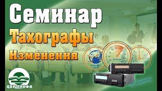 Новое в требованиях к установке тахографов - тахограф для физических лиц - Семинар Тюмень 2019