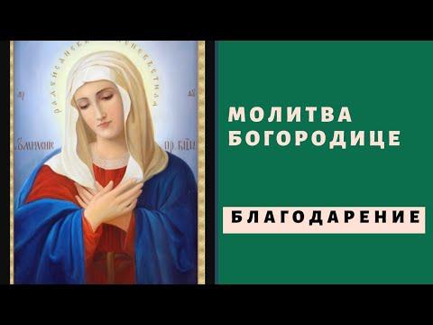 Молитва Богородице БЛАГОВЕЩЕНИЕ