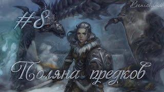 Поляна Предков