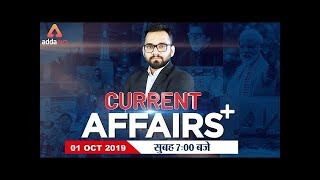 Current Affairs October 1, 2019 | Daily Current Affairs For All Competitive Exams