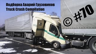Подборка Аварий Грузовиков / Truck Crash Compilation / © #70 / Аварии Грузовиков 2016 / Аварии и ДТП