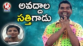 Bithiri Sathi On IAS Amrapali Suggestion To Job Aspirants | Funny Conversation