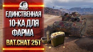 Bat.Chat 25T - ЕДИНСТВЕННАЯ 10-ка ДЛЯ ФАРМА!