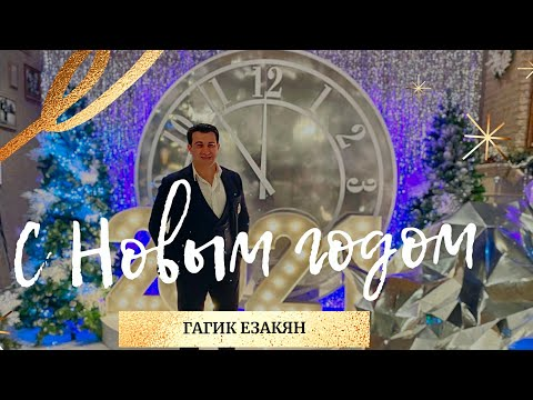 Gagik Yezakyan & Song Band - Happy new year