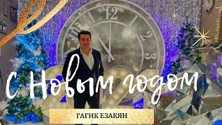 //ПРЕМЬЕРА/Гагик Езакян и группа SongBand -Новый год ( new 2017)
