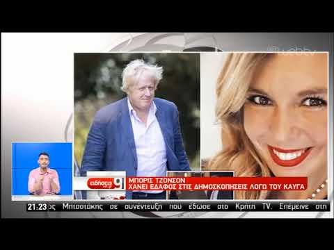 Μπόρις Τζόνσον: Στη δίνη αρνητικής δημοσιότητας | 23/06/2019 | ΕΡΤ