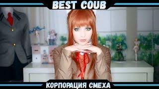 Best COUBE #25 | Лучшие приколы и кубы!