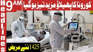 Pakistan Reports 1,425 Coronavirus Cases   Headlines 9 AM   23 July 2021   AbbTakk   BC1F