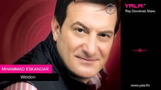 تحميل اغاني مجانا Mhammad Eskandar - Weidon / محمد اسكندر - ويظن