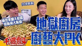 【Chien-Chien is eating】Hell kitchen: Pork neck okonomiyaki with truffle feat. J.A.M